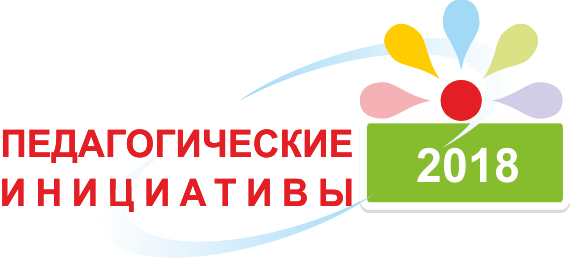 «Педагогические инициативы» в 2018 году